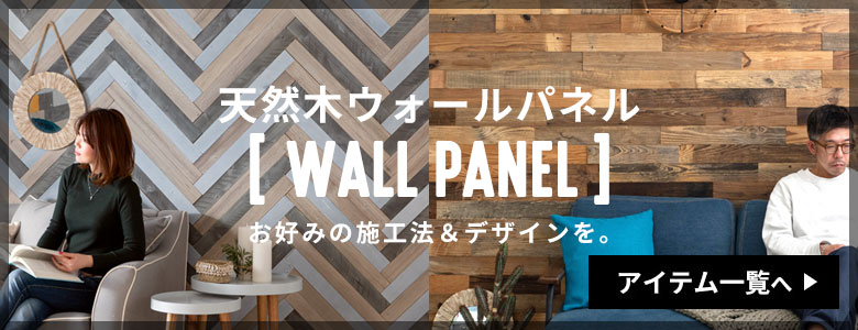 壁材・ウォールパネル
