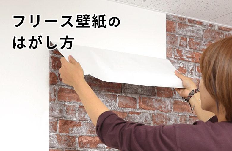 フリース壁紙の剥がし方