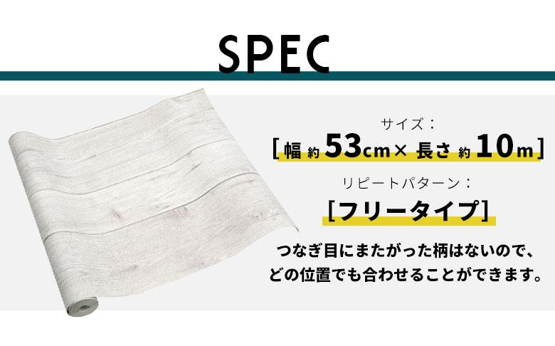 SPEC こちらの壁紙はフリータイプ 幅約53cm×長さ約10m
