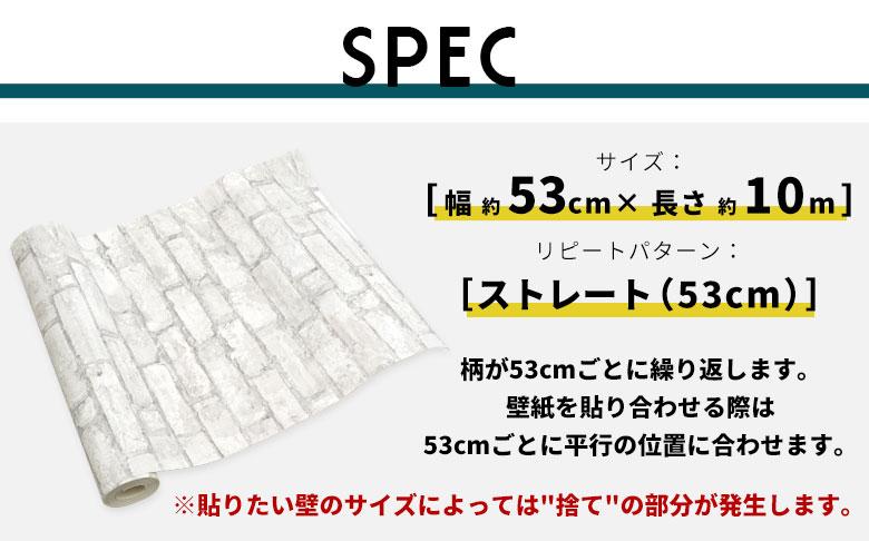 SPEC こちらの壁紙はストレートタイプ64cm 幅約53cm×長さ約10m