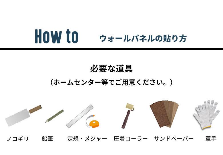 必要な道具。