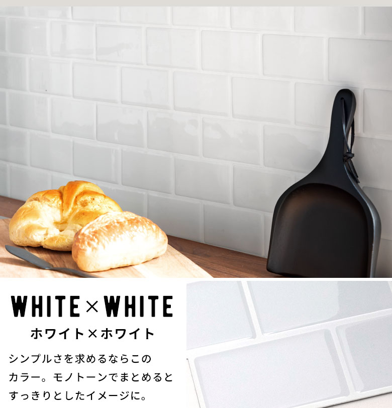 ホワイト×ホワイト。