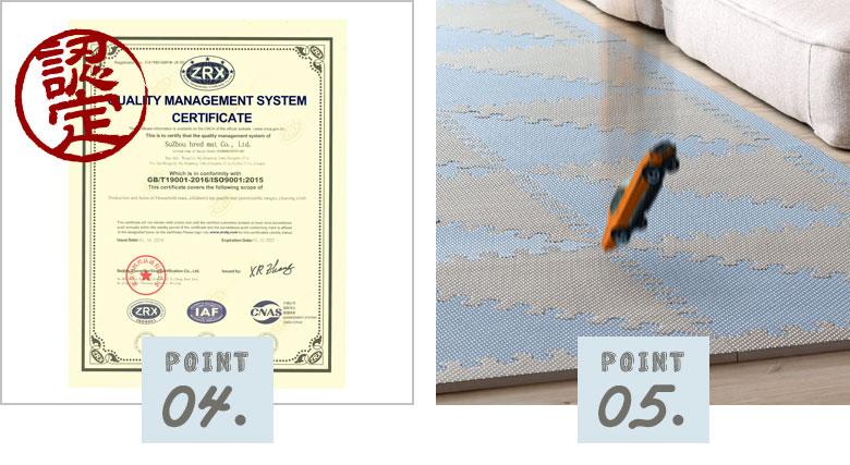 安心の品質と床キズ防止効果。