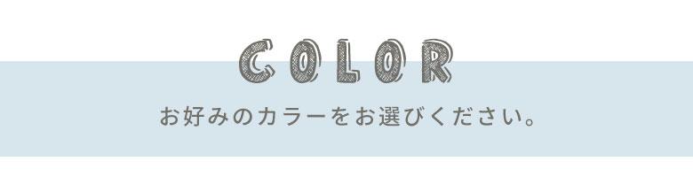 お好みのカラーをお選びください。
