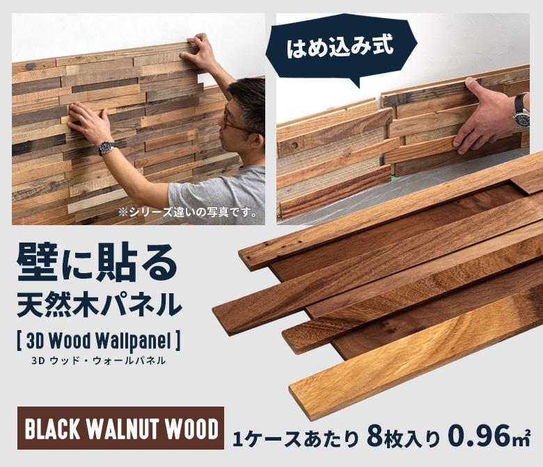 壁に貼る天然木パネル