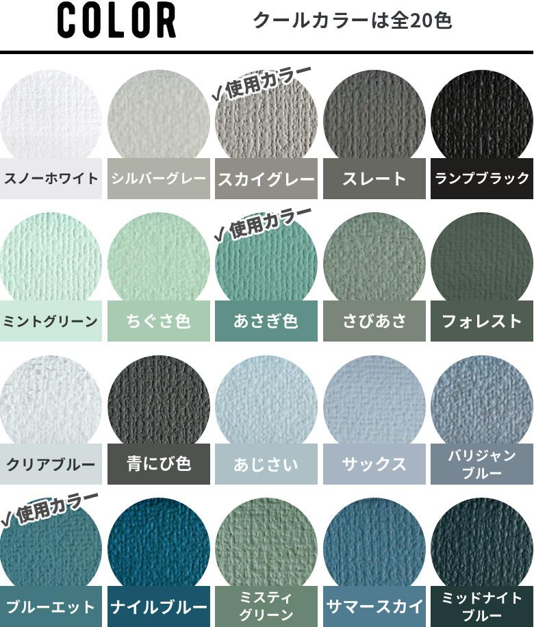 お部屋の一角に取り入れやすいクールカラーは全20色展開。