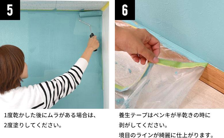ムラが気になる場合は2度塗り。ペンキが半渇きの時に養生テープを剥がしてください。