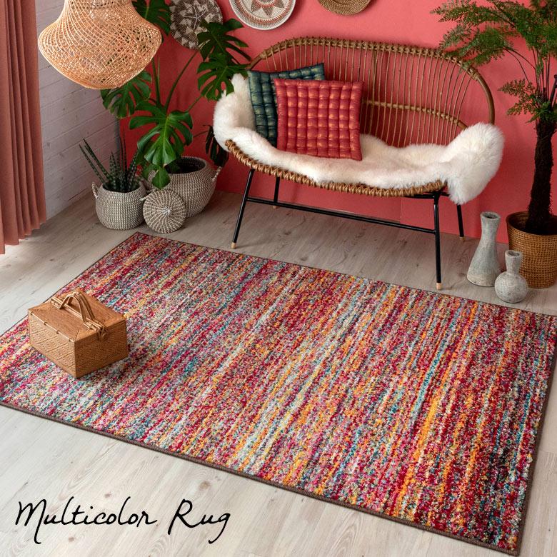 カラフルカラーの糸が織り交ざった敷くだけで華やかな雰囲気になるデザインラグ。
