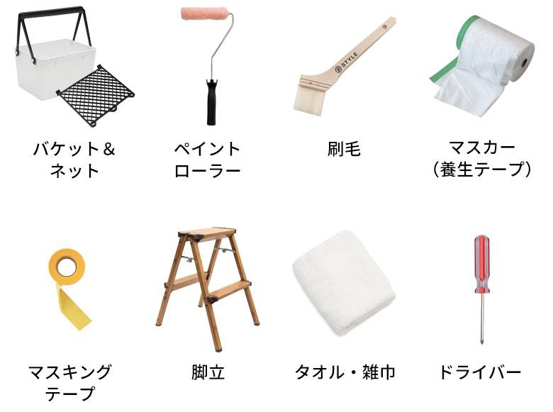 必要な道具一覧