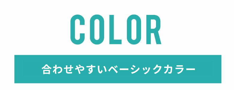選べる4カラー
