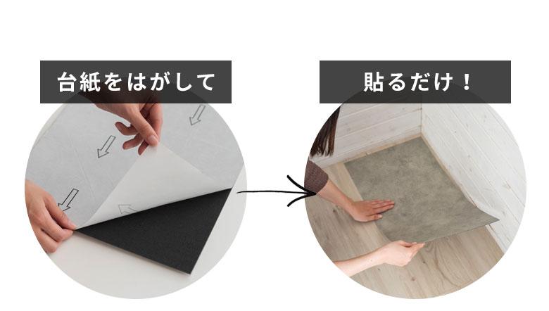 台紙をはがして貼るだけのフロアタイル。手軽な床シート