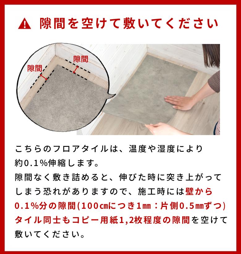 壁と床材に隙間を空けて敷いてください。ご注意