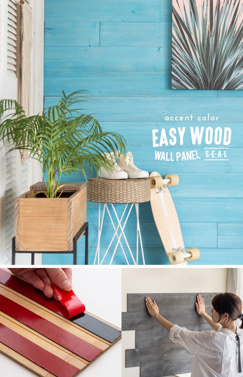 壁にペタっと貼るだけシール式天然木ウォールパネル
