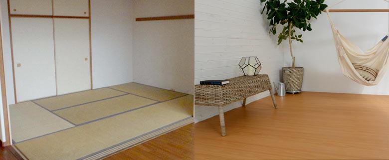 和室を洋室、フローリングにリフォーム。
