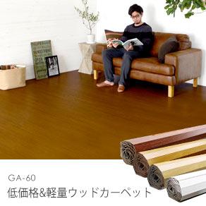 一番人気の床材ウッドカーペット