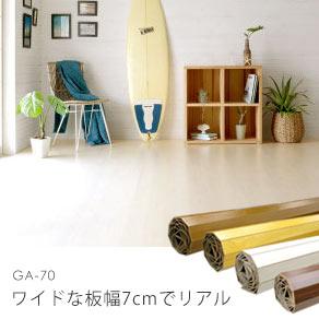 ワイドな板幅で木目が綺麗なウッドカーペット