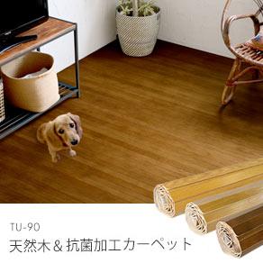 天然木のウッドカーペット