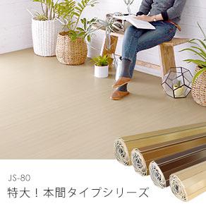 本間サイズにも対応のウッドカーペット
