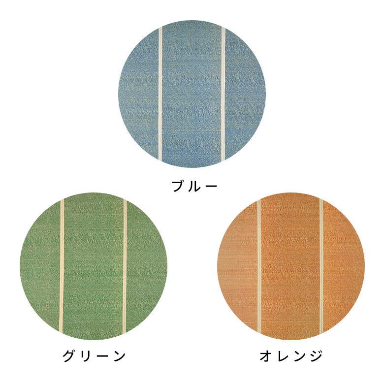 ブルー、グリーン、オレンジの3色展開