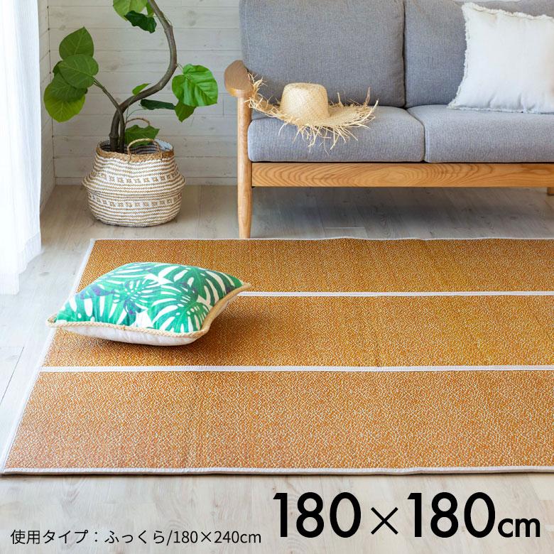 180cm×180cmい草ラグ