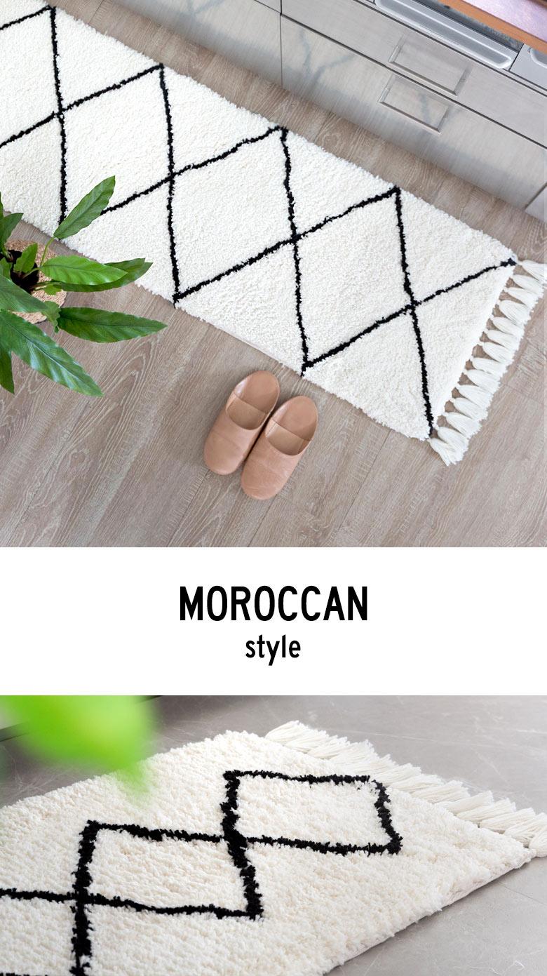 モロッカンキッチンマット 45×185cm