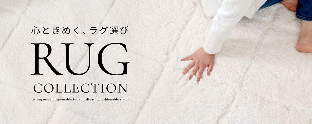 ラグ・マット、絨毯