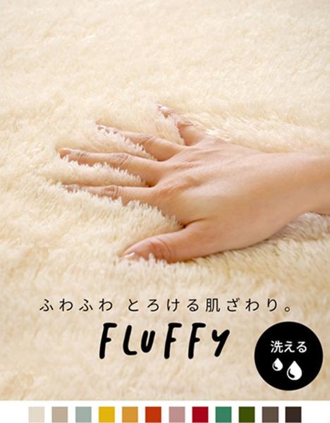 丸洗い 床暖房 しっとり肌触り フラッフィラグ 通販