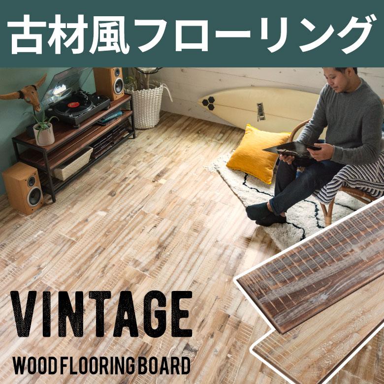 ヴィンテージ加工の本格天然木フローリング