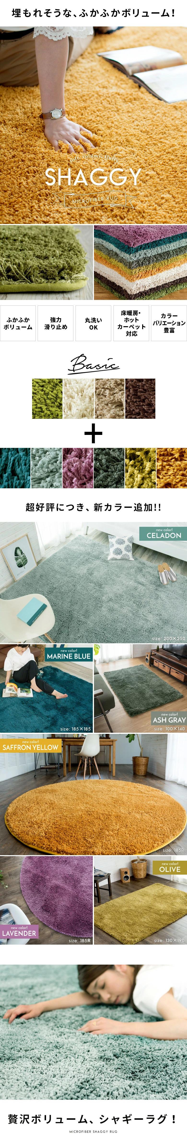 新色追加、床暖房可、ホットカーペット対応のボリューム満点ふわふわラグ。