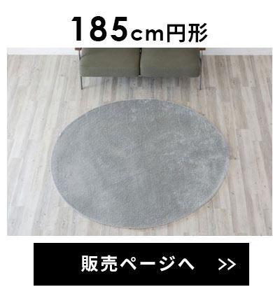 円形185cm