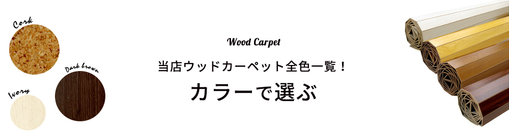 ウッドカーペット、フローリングカーペットをカラーで選ぶ。ブラウンやアイボリーなど
