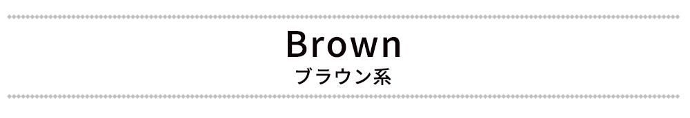 フローリングカーペットを色で選ぶ ブラウン