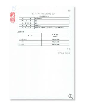 化学物質評価研究機関