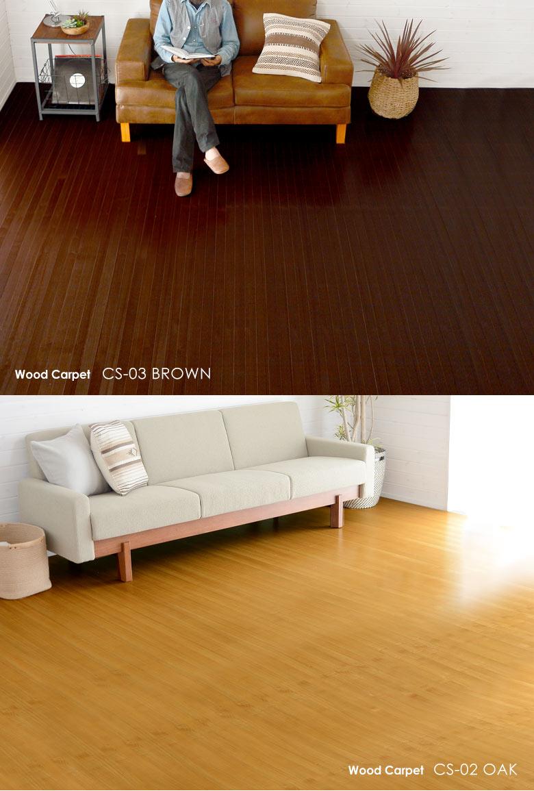 ブラウン、オークカラーのウッドカーペット