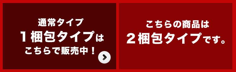 2梱包タイプ