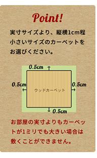 ウッドカーペットは実寸サイズより1cm程度小さいサイズの物をお選びください。