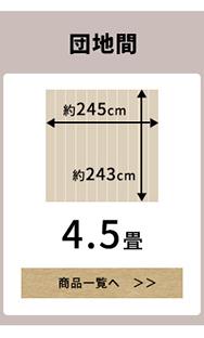 団地間4.5畳のフローリングカーペット