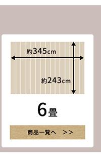 団地間6畳のフローリングマット