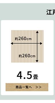 江戸間4.5畳のフローリングカーペット