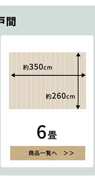 江戸間6畳のフローリングマット