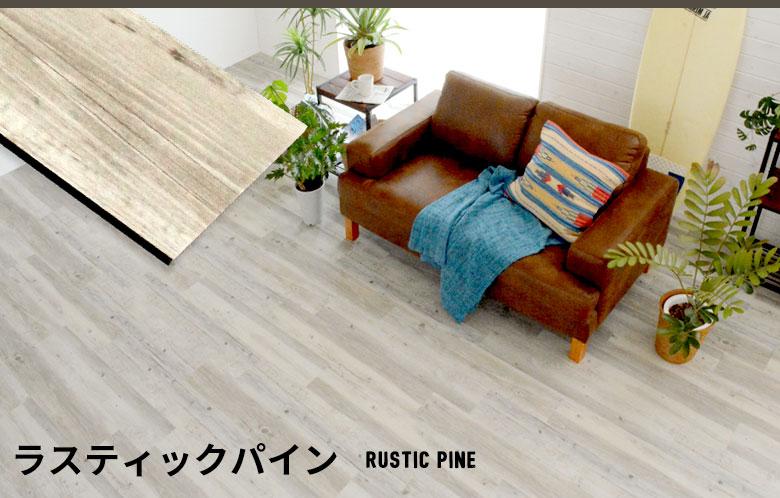 ラスティックパイン-RUSTIC PINE