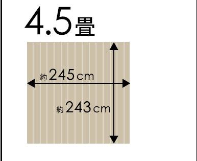 団地間 4.5畳