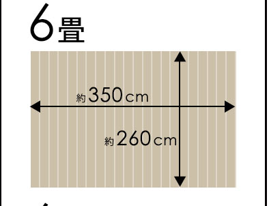 江戸間 6畳