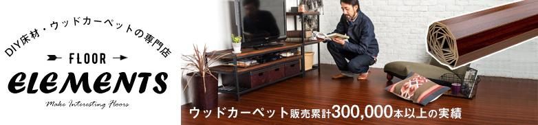 床板・フローリングのDIYやリフォームはウッドカーペット通販専門店 ELEMENTS(エレメンツ)