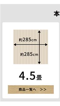本間4.5畳のウッドカーペット