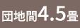 PJ-40 団地間 4.5畳