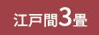 PJ-40 江戸間 3畳