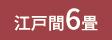 GA-60 江戸間 6畳