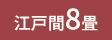 PJ-40 江戸間 8畳