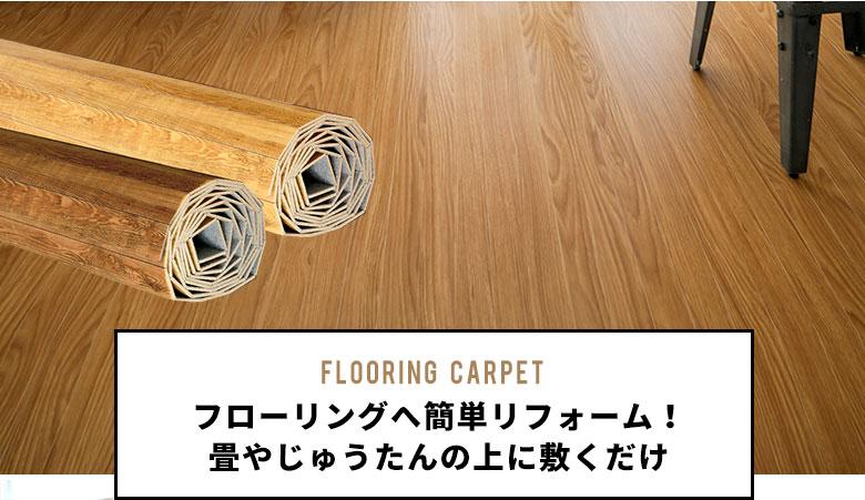 フローリングカーペットへ簡単リフォーム!畳やじゅうたんの上に敷くだけ。